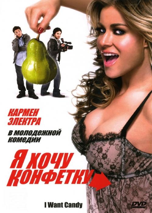 Хачу секс филм